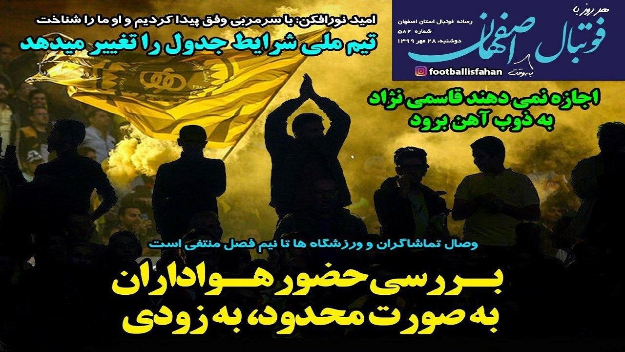 فوتبال اصفهان - ۲۸ مهر