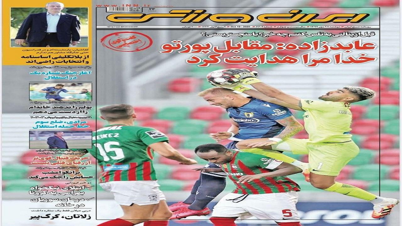 ایران ورزشی - ۲۸ مهر
