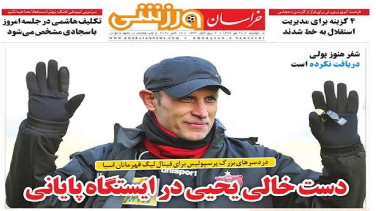 خراسان ورزشی - ۲۸ مهر