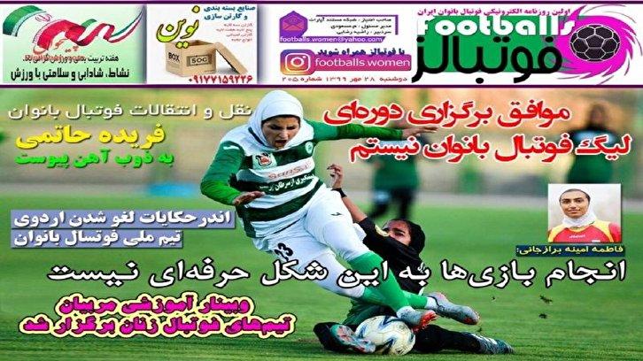 روزنامه فوتبالز - ۲۸ مهر