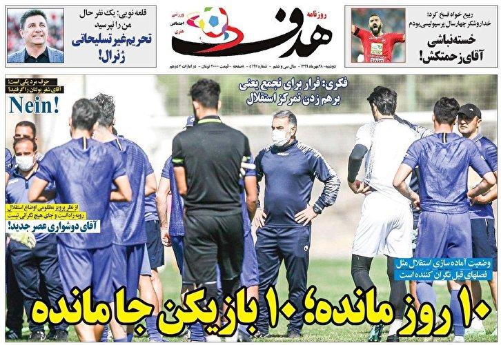 روزنامه هدف - ۲۸ مهر