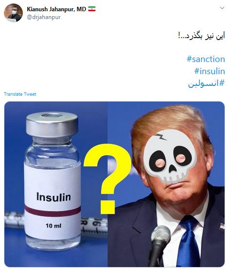 توئیت کیانوش جهانپور در رابطه با تحریم دارویی