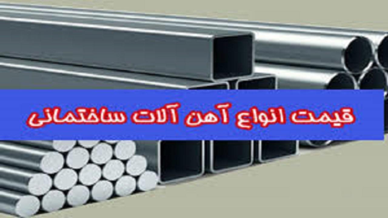 باشگاه خبرنگاران -قیمت آهن آلات ساختمانی در ۲۸ مهر