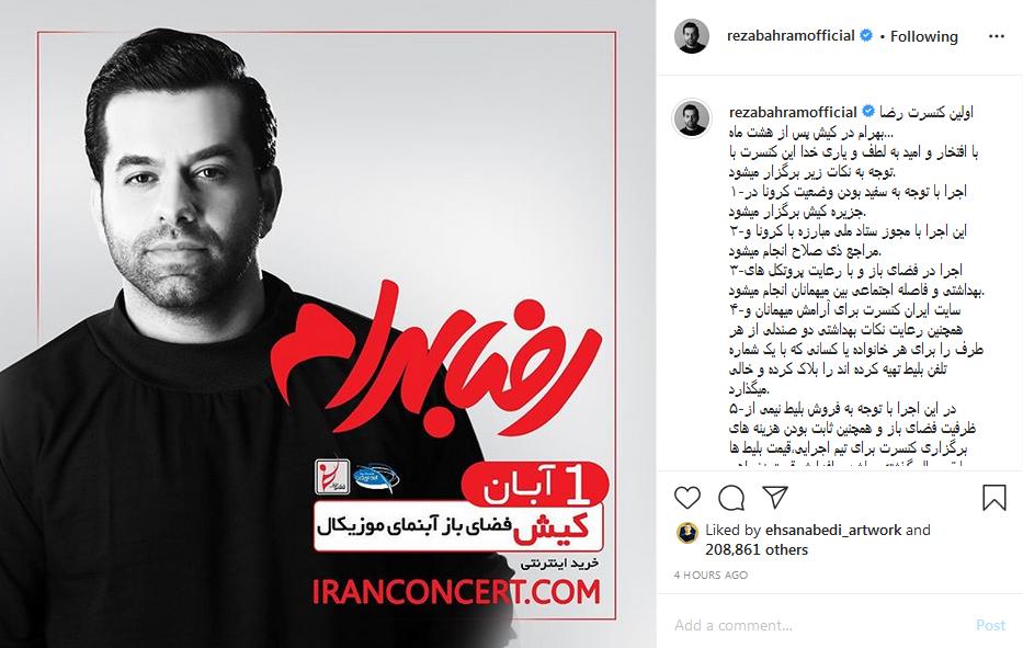 کنسرت رضا یهرام