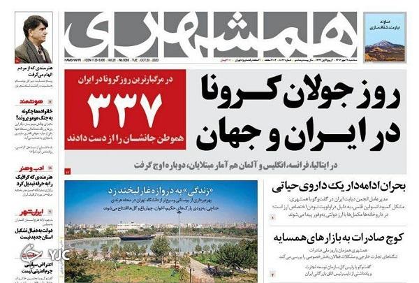 روزنامه های 29 مهر 99