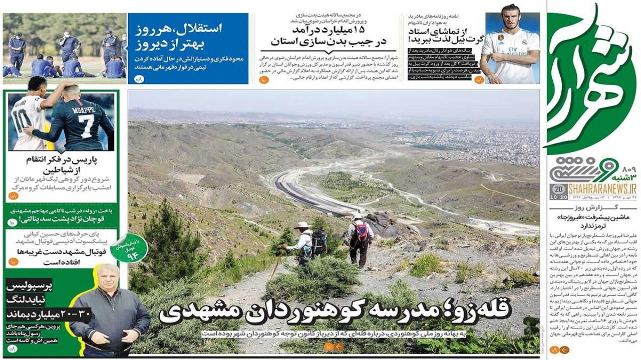 روزنامههای ورزشی ۲۹ مهر