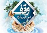 باشگاه خبرنگاران - گرامیداشت هفته وقف از سوی مسئولان خوزستان