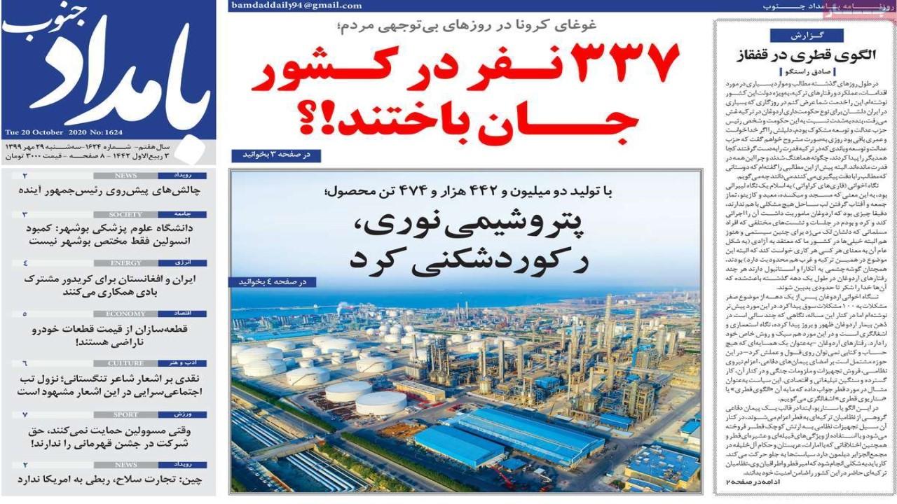 صفحه نخست روزنامههای بوشهر در ۲۹ مهر ۹۹