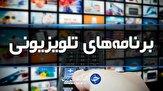 باشگاه خبرنگاران - لیست پخش برنامههای سیمای خراسان رضوی