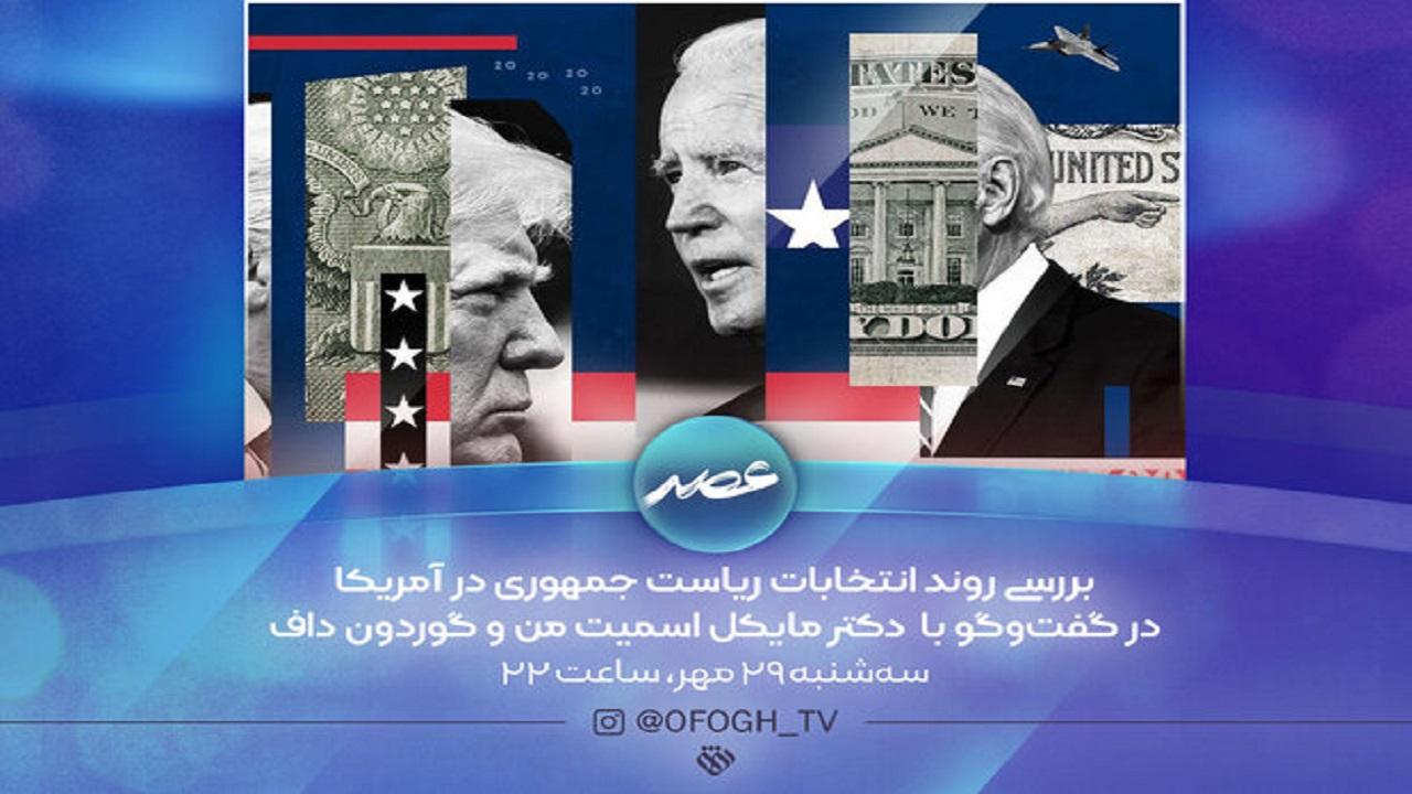 بررسی روند انتخابات ریاست جمهوری آمریکا در شبکه افق
