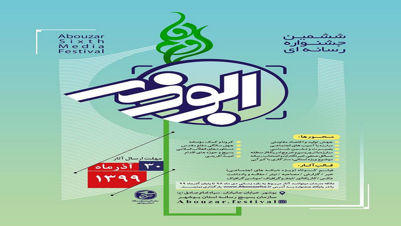 جشنواره رسانهای ابوذر در استان بوشهر برگزار میشود