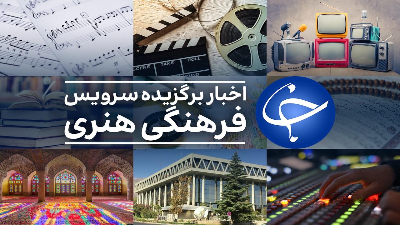 بازیگر برنده اسکار به سرطان مبتلا شد / مقدمات حضور ناشران در نمایشگاه مجازی کتاب تهران اعلام شد