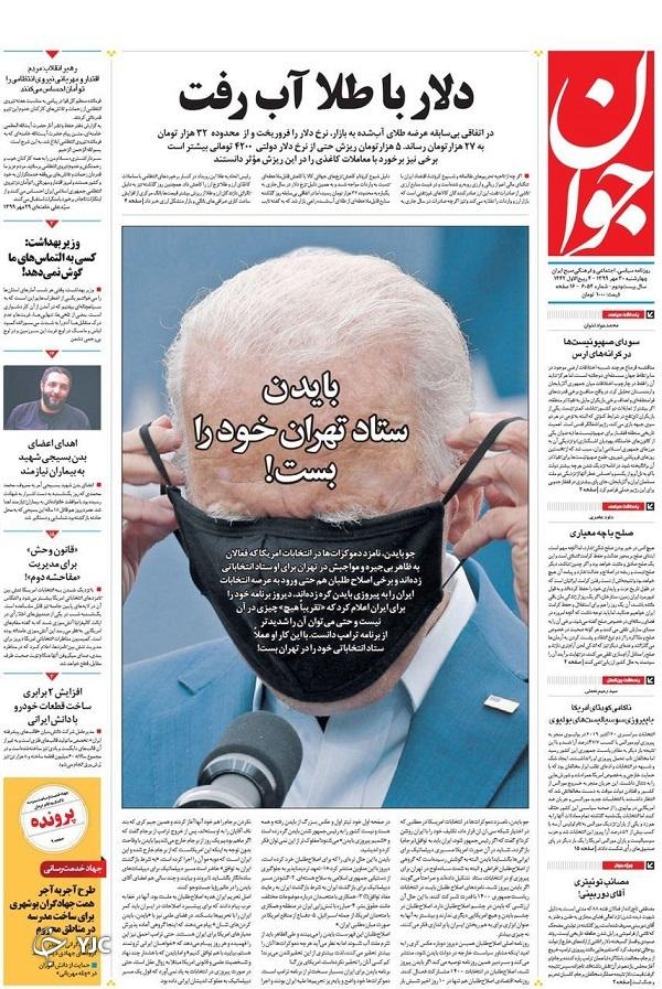 روزنامه های 30 مهر 99