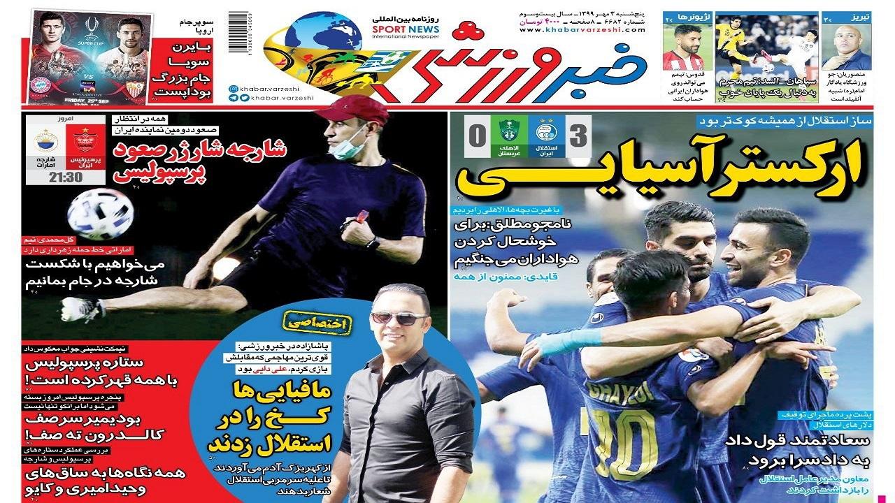 روزنامههای ورزشی ۳ مهر