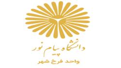آخرین مهلت پذیرش دانشجو در دانشگاه پیام نور فرخشهر تا ۷ مهرماه
