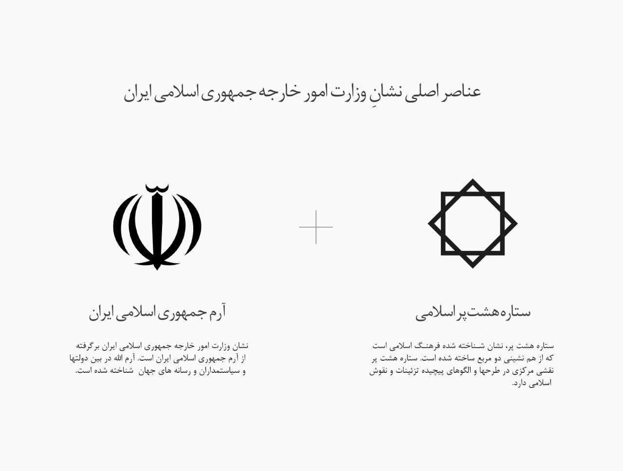 رونمایی از نشان و پرچم وزارت امور خارجه در آستانه دویستمین سال تاسیس