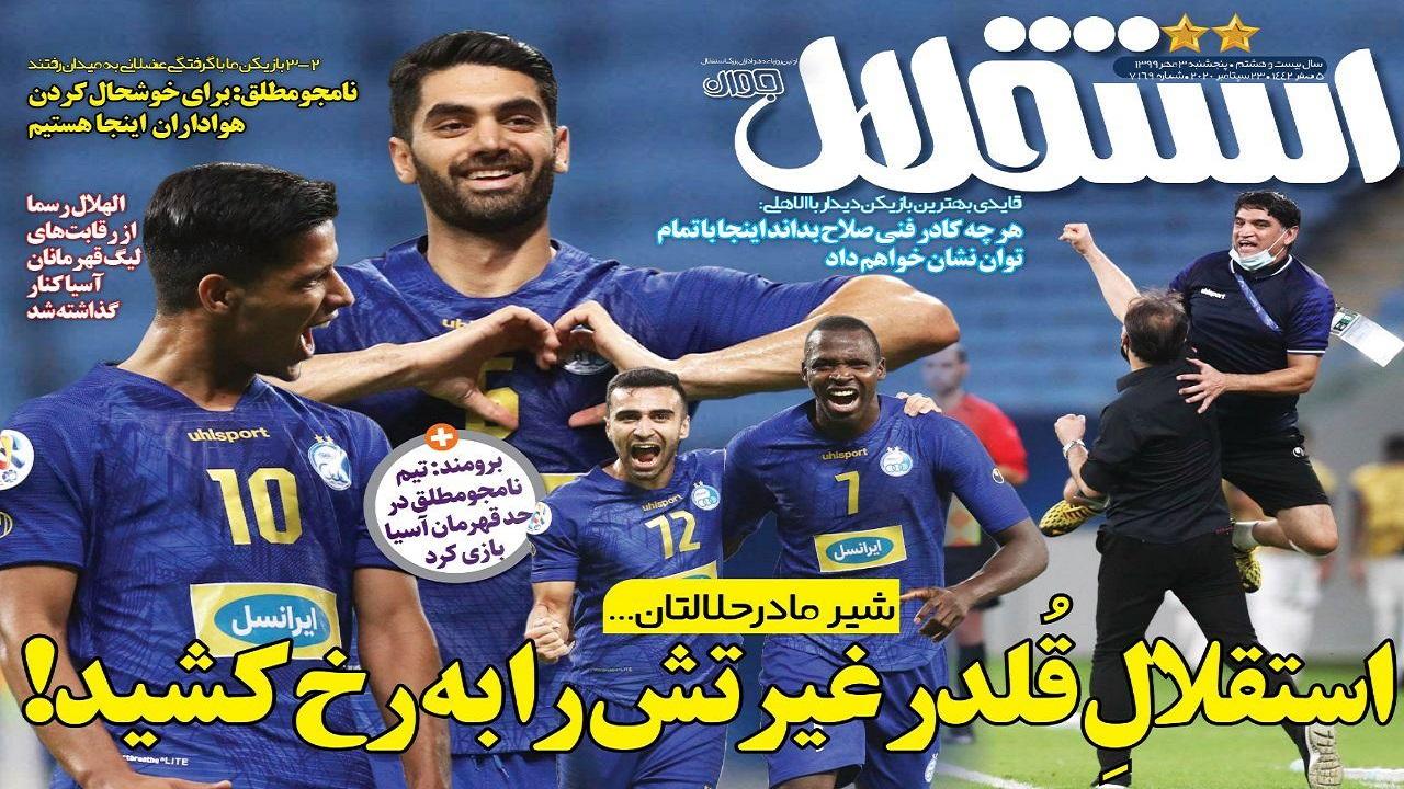 روزنامه استقلال - 3 مهر