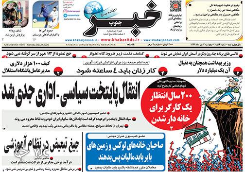 تصاویر صفحه نخست روزنامههای استان فارس روز پنج شنبه ۳ مهرماه سال ۱۳۹۹