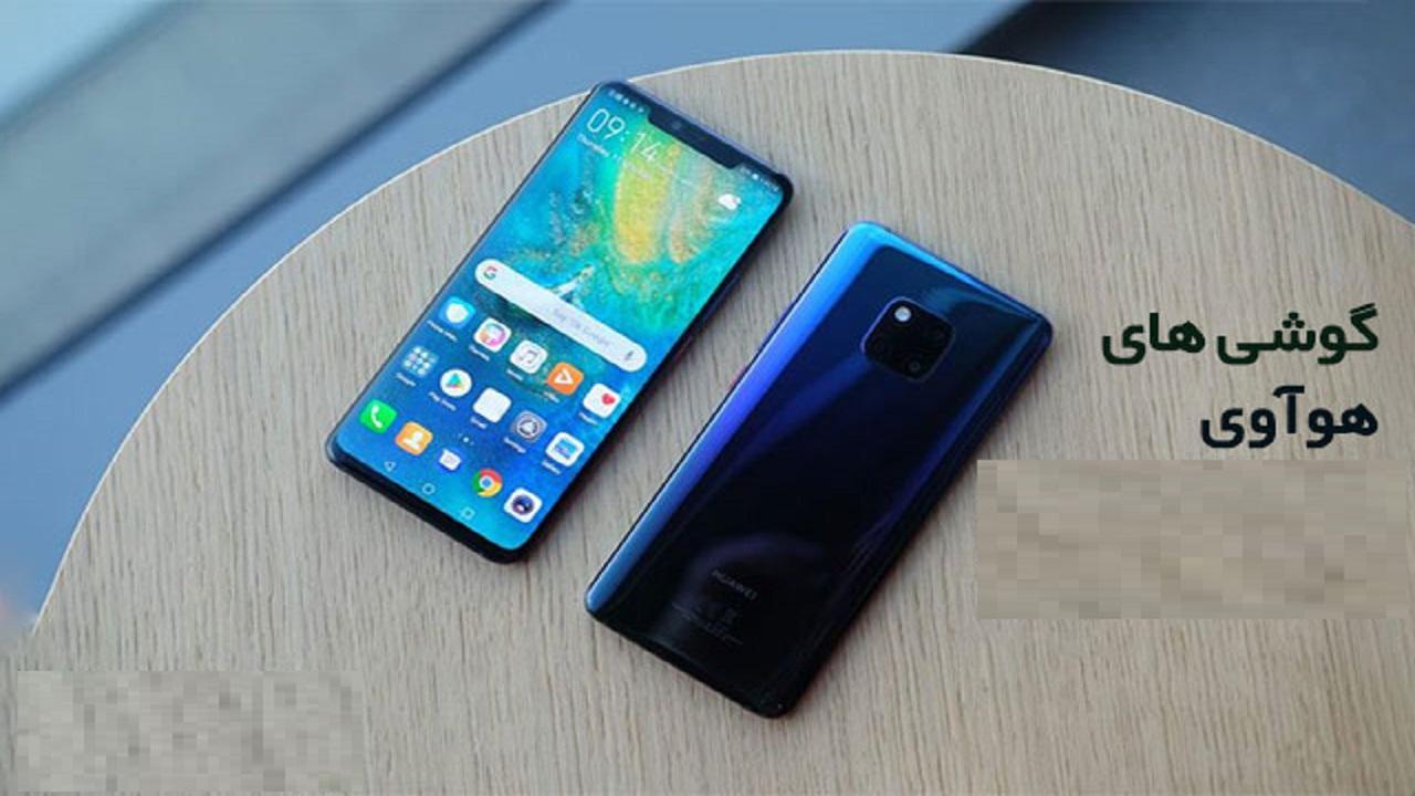 پرفروشترین گوشیهای موبایل هوآوی در ۳ مهر