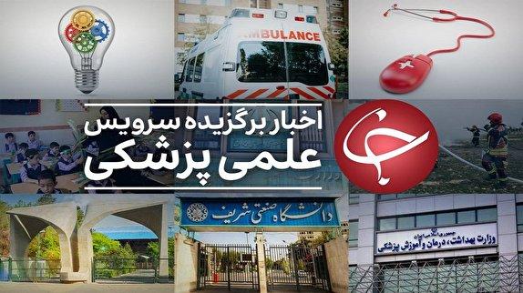 باشگاه خبرنگاران - عناوین پربازدید علمی و پزشکی در سوم مهر