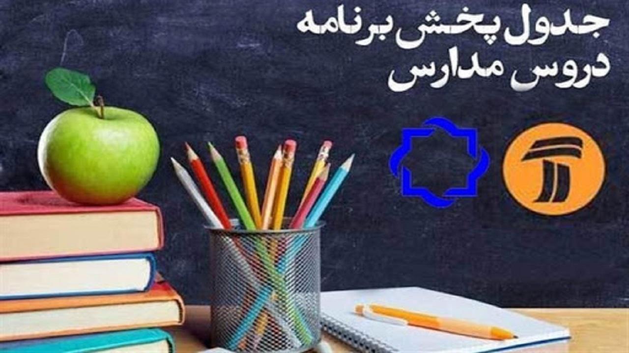 جدول پخش مدرسه تلویزیونی جمعه ۴مهر در تمام مقاطع تحصیلی