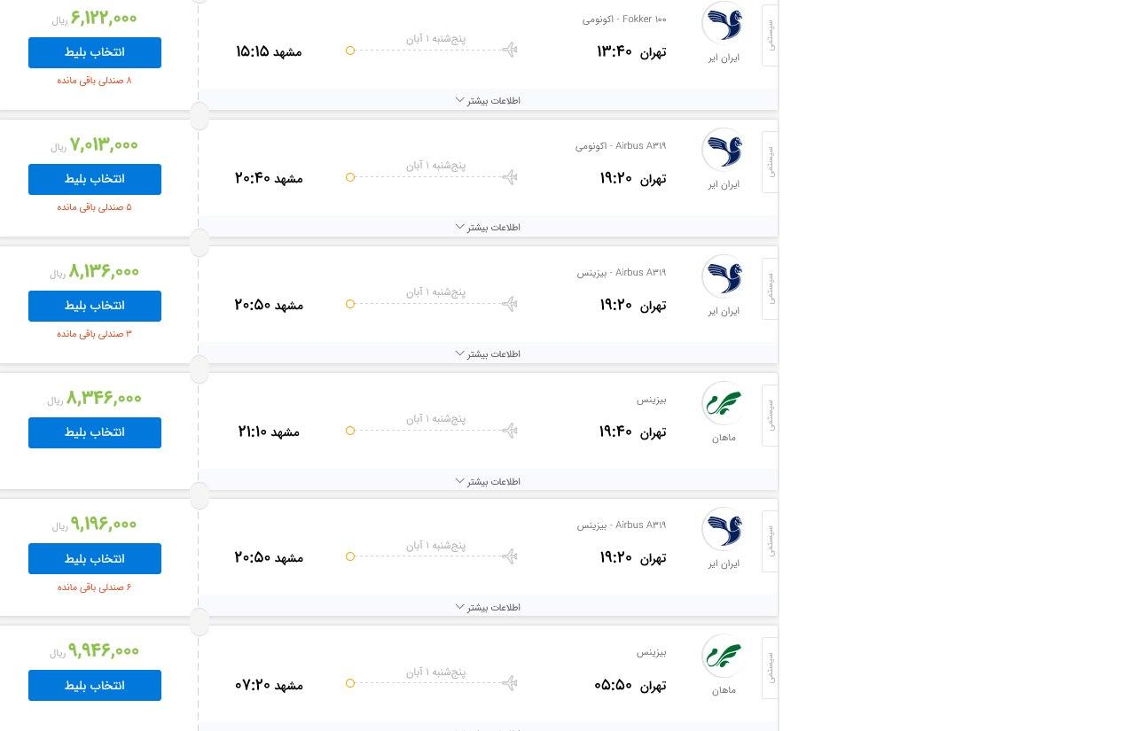بلیت هواپیما چراغ خاموش گران شد!/افزایش ۱۰۰ درصدی نرخ ها تنها در ۵ روز