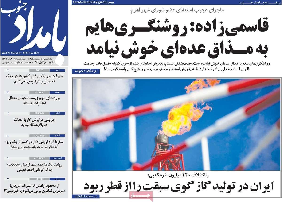 صفحه نخست روزنامههای بوشهر در ۳۰ مهر ۹۹
