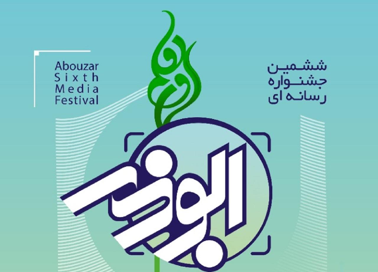 جشنواره ابوذر برای ارسال آثار رسانهای مهلت ۲ ماه مهلت داد