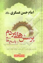 کتابهایی که امام حسن عسکری را به مخاطبان معرفی میکنند