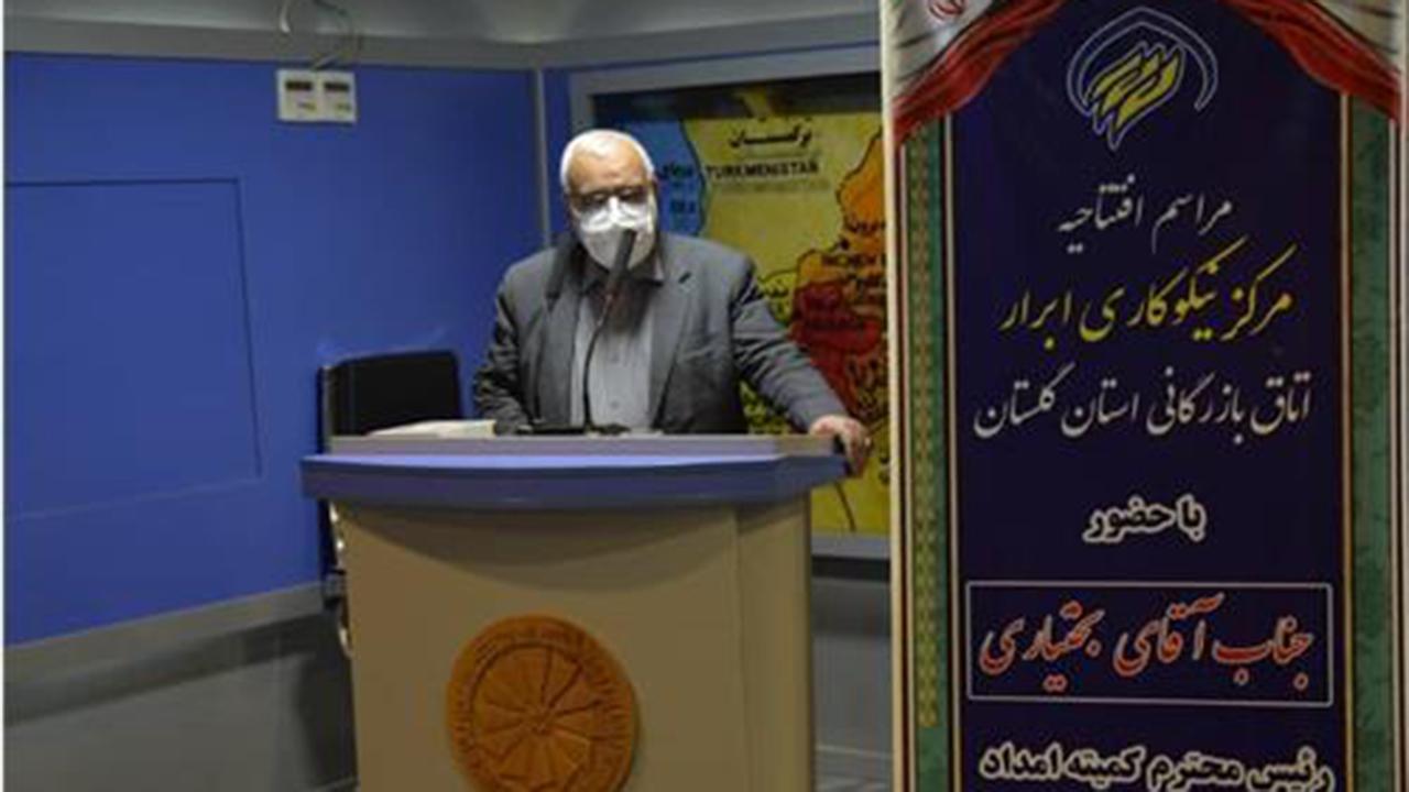 راهاندازی مرکز نیکوکاری ابرار اتاق بازرگانی در استان گلستان
