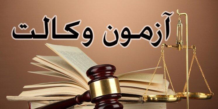 برگزاری آزمون وکالت در همدان