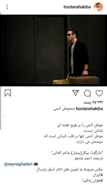 پست جدید هوتن شکیبا