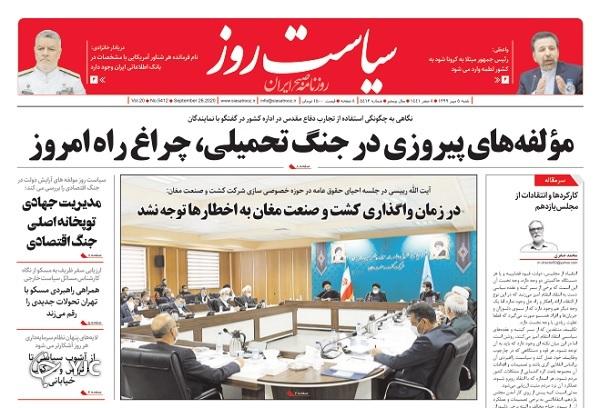 روزنامه های 5 مهر 99