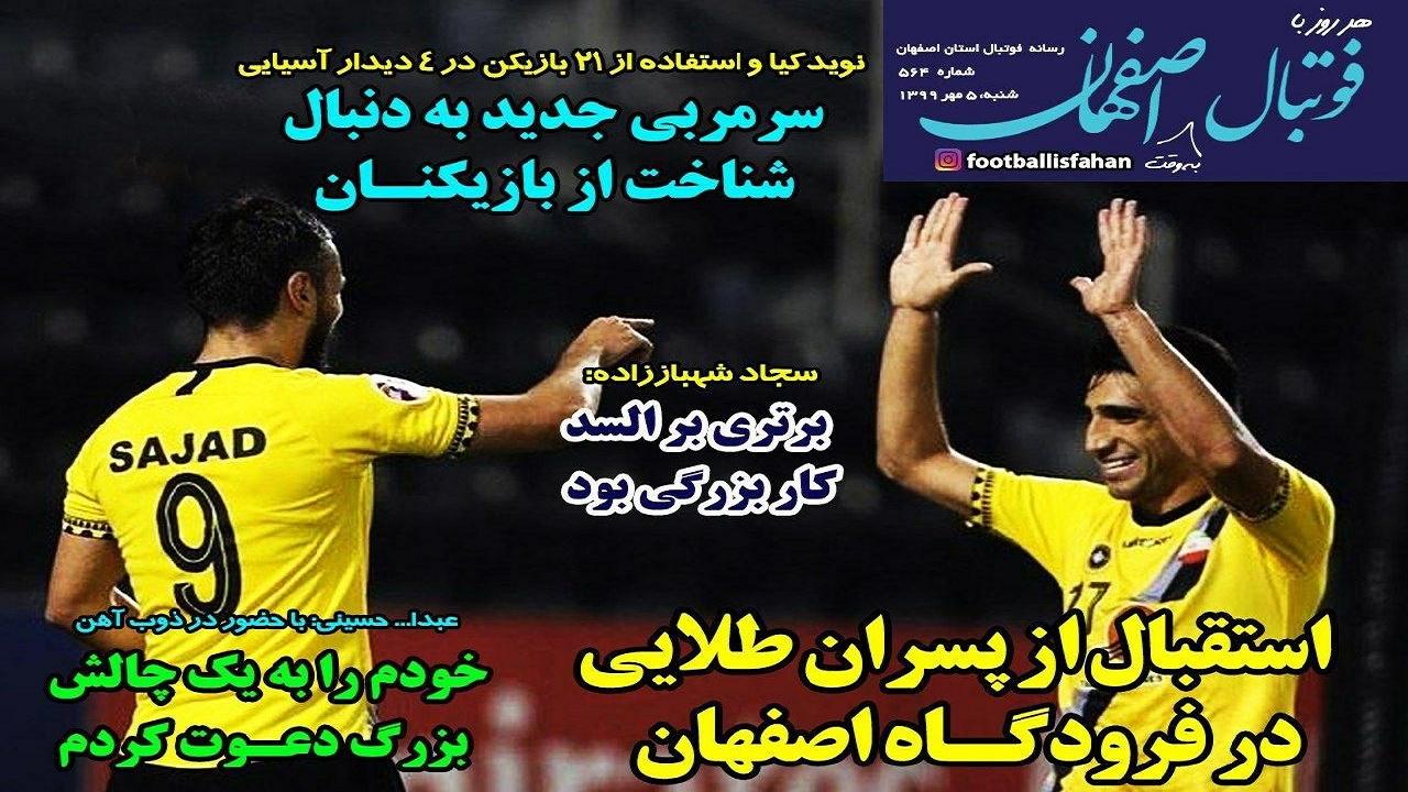 فوتبال اصفهان - ۵ مهر