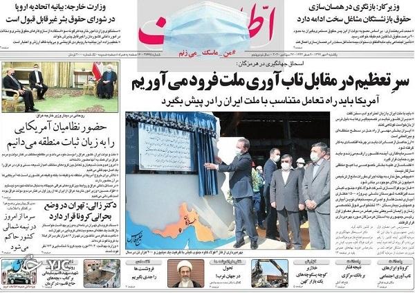 روزنامه های 6 مهر 99