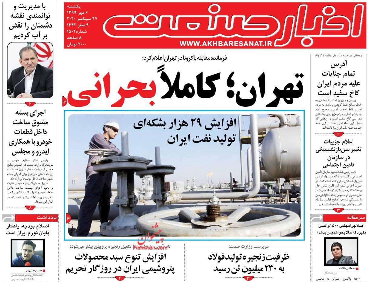 بنزین از سبد سوخت حذف می شود؟/ عرضه ۳۰۰ میلیون درهم برای کنترل نرخ ارز/ قاچاق معکوس، چالش جدید اقتصاد