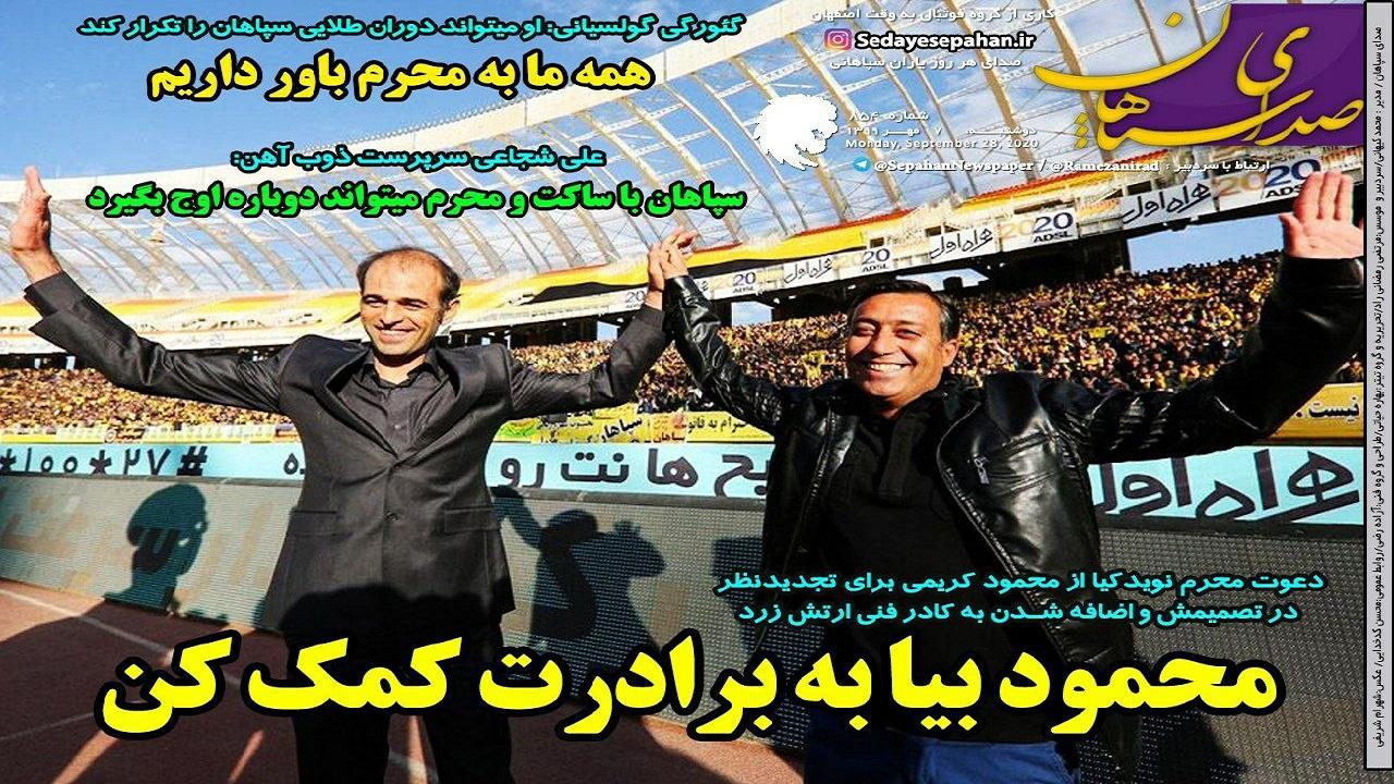 روزنامههای ورزشی ۷ مهر