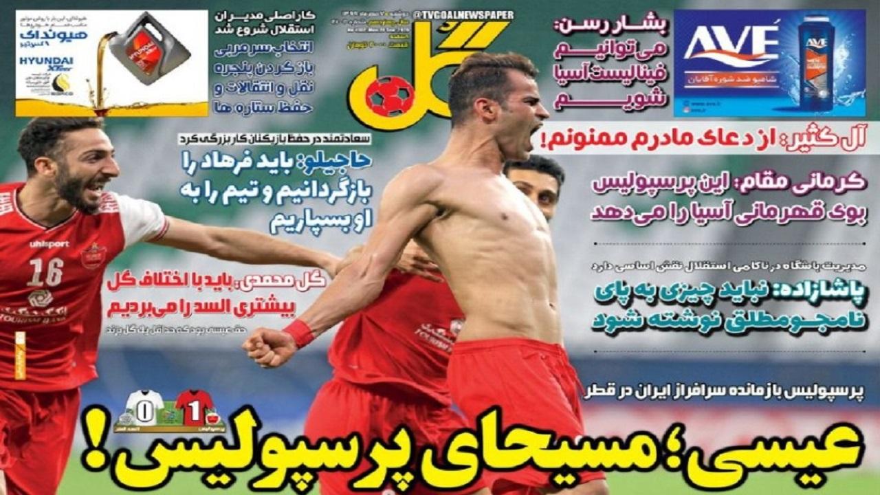 روزنامه گل - ۷ مهر