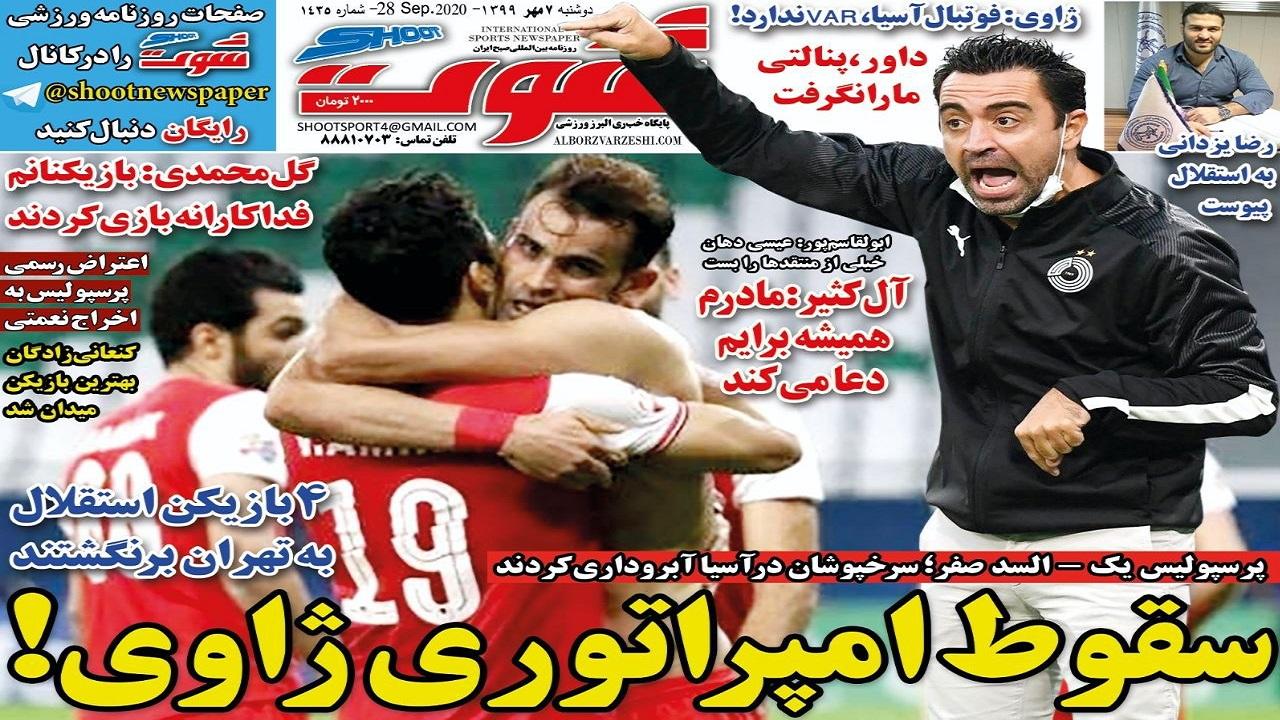 روزنامه شوت - ۷ مهر