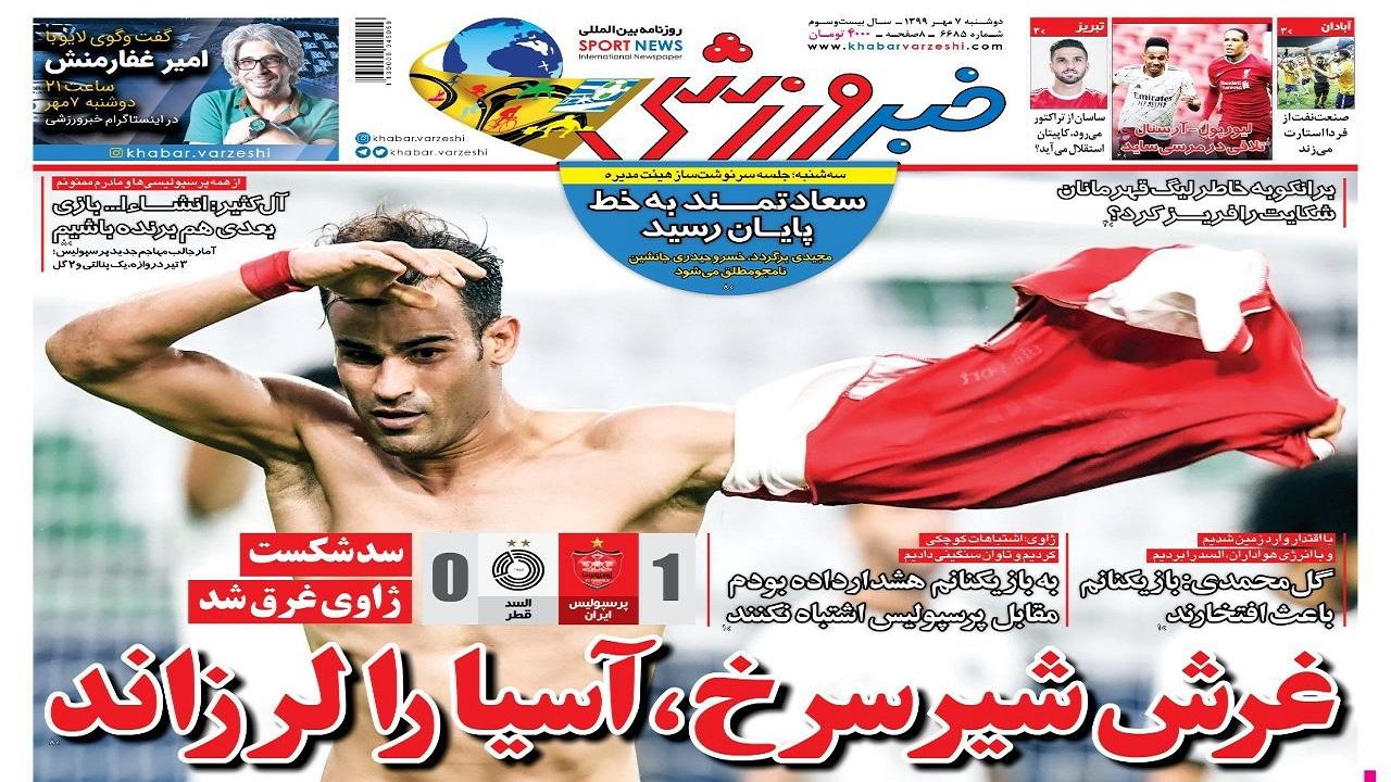خبر ورزشی - ۷ مهر