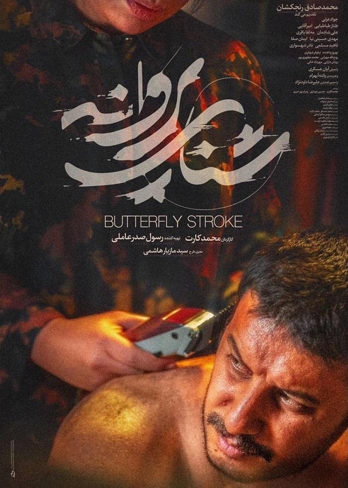 سینمای ایران در اسکار ۲۰۲۱؛ شگفتانه دیگری در راه است؟