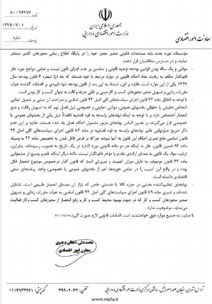نامه معاون وزیر اقتصاد