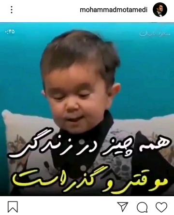 پست محمد معتمدی