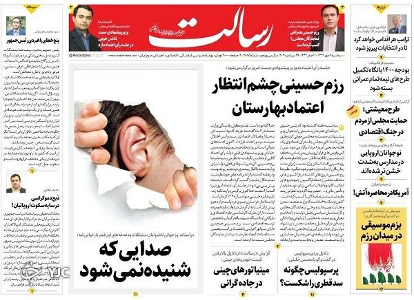 روزنامه های 8 مهر 99