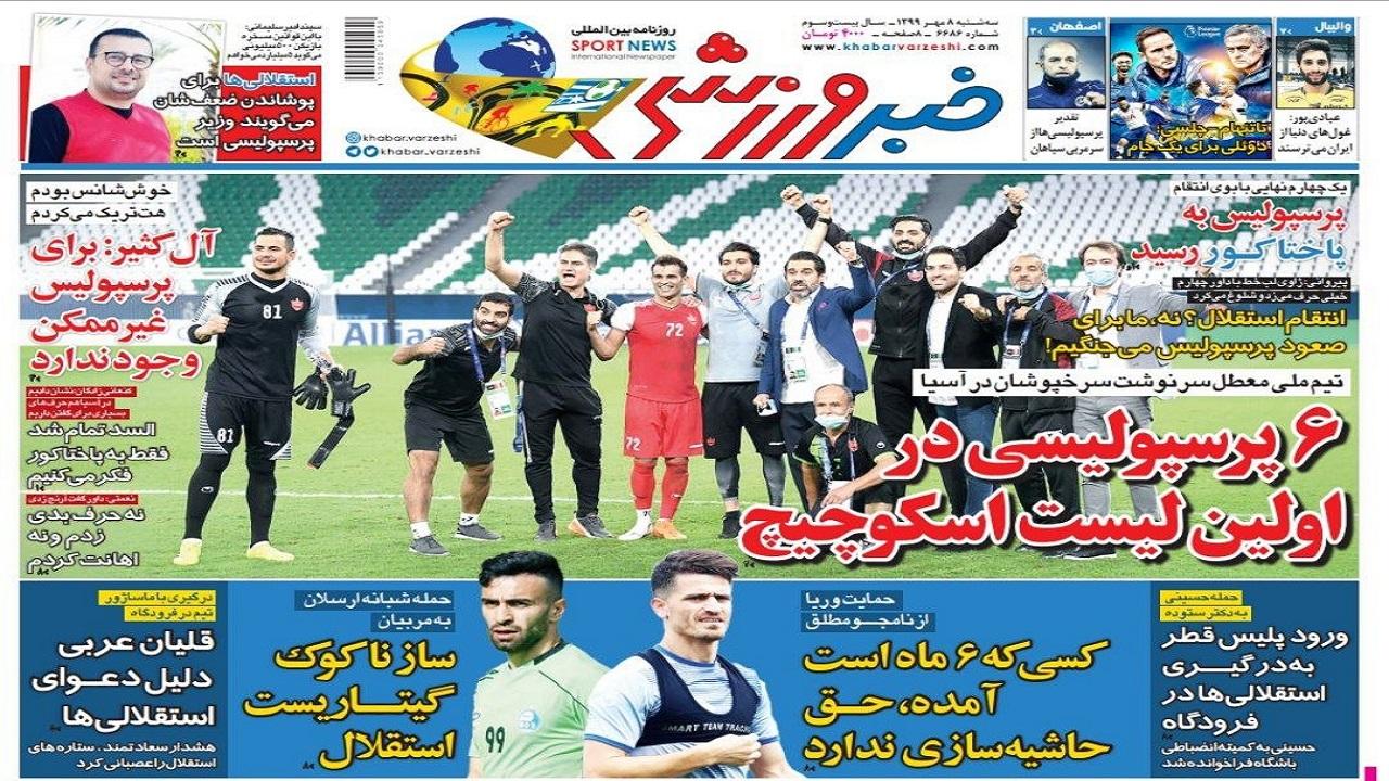 روزنامههای ورزشی ۸ مهر