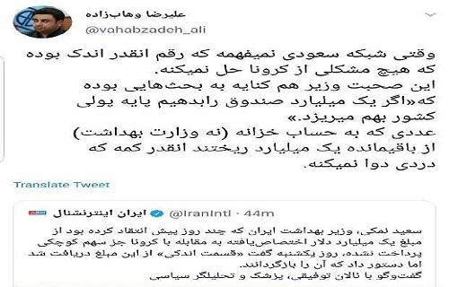 توییت وهاب زاده درباره اظهارات وزیر بهداشت در بازگرداندن بخشی از یک میلیارد یورو