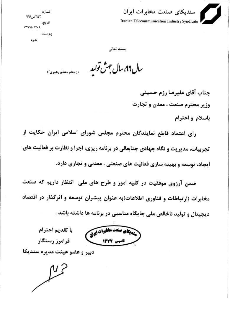 نامه تبریک دبیر سندیکای صنعت مخابرات ایران به وزیر صمت