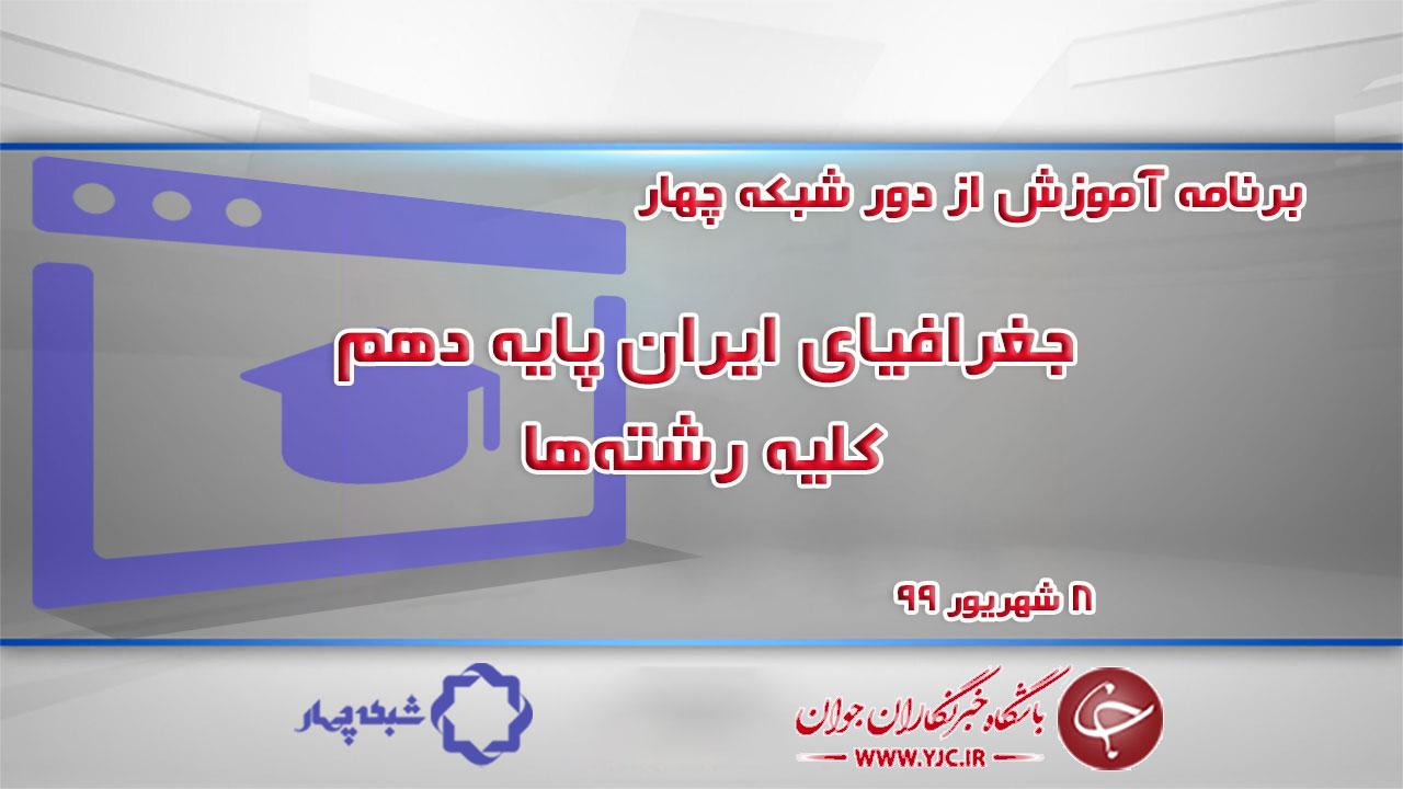 جغرافیای ایران پایه دهم کلیه رشتهها