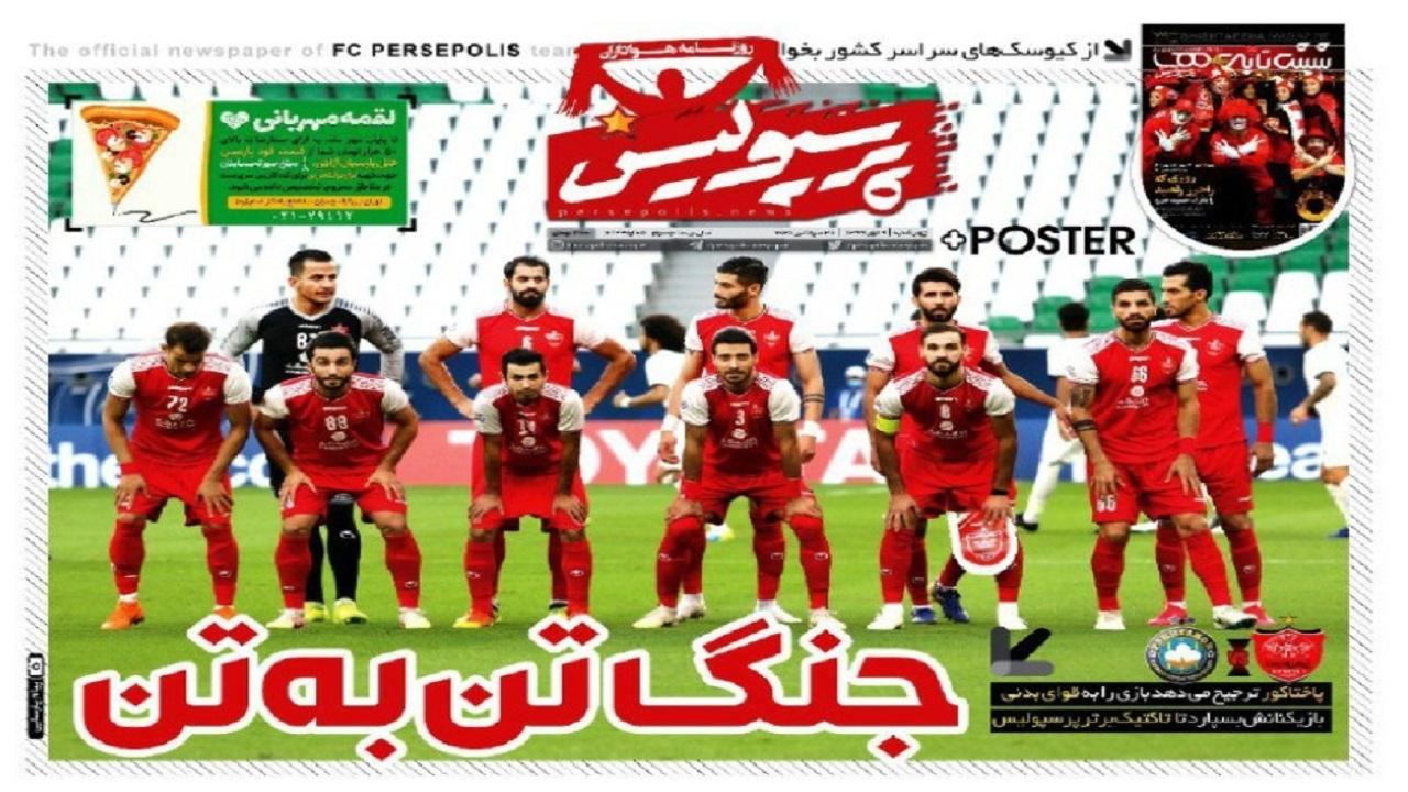 روزنامههای ورزشی ۹ مهر