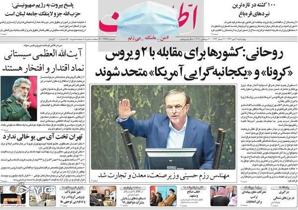 روزنامه های 9 مهر 99